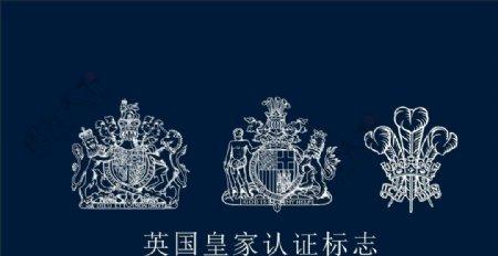 英国皇家认证标志