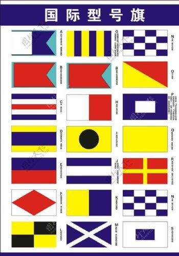 国际型号旗2