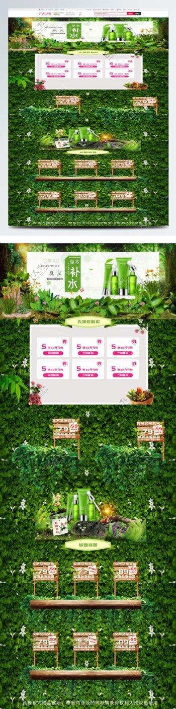 美妆护肤首页模板草木天然绿植