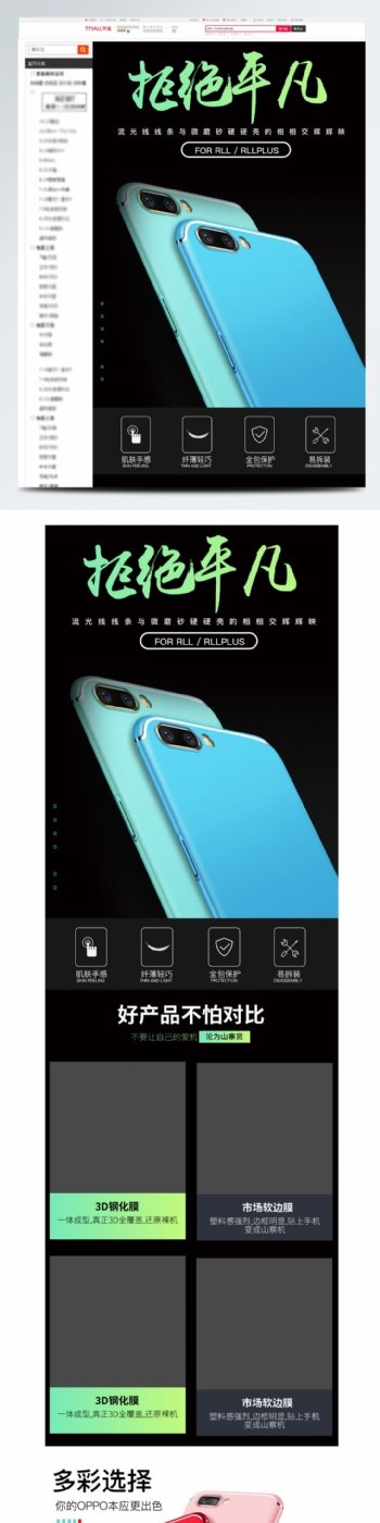 3C数码oppo苹果安卓手机壳详情页模板