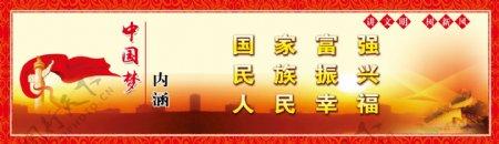 中国梦内涵讲文明树新风