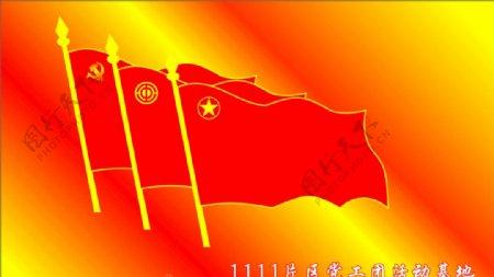 党徽团徽工会徽标