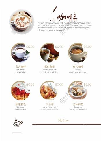 咖啡价格表