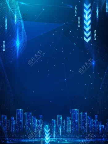 蓝色箭头城市智能科技背景