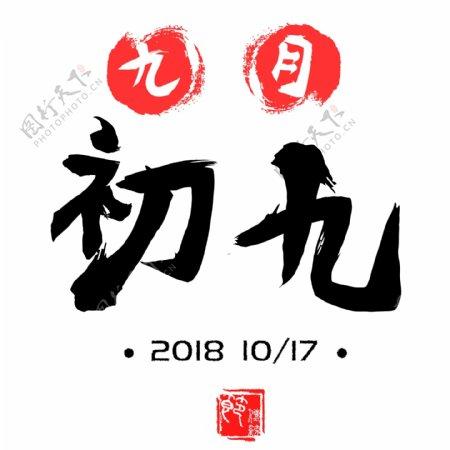 九月初九重阳节古风毛笔字
