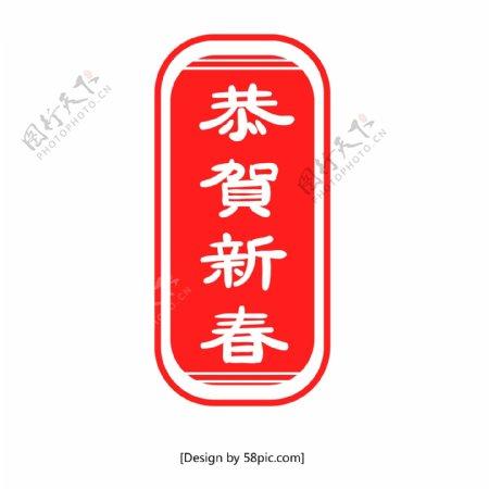 中国风红色恭贺新春印章矢量元素