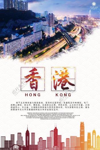 国内旅游香港旅游宣传海报模板