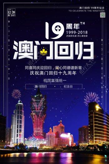 澳门回归19周年海报模版.psd