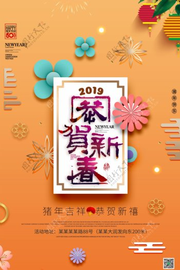 猪年剪纸风恭贺新年海报模版.psd