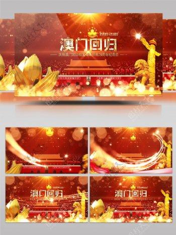 庆祝澳门回归19周年纪念日AE视频模板