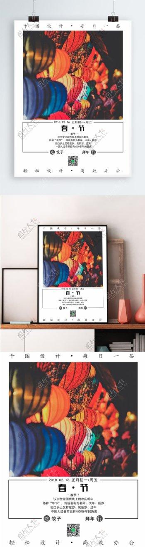 2018春节灯笼彩色日签设计PSD模板