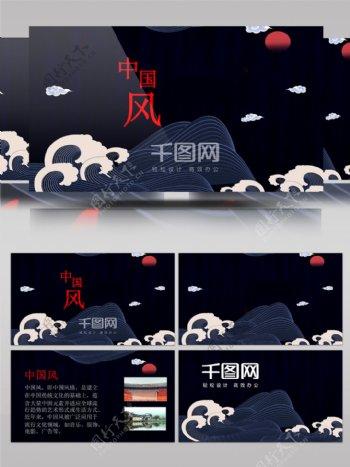 中国风海浪会声会影模版