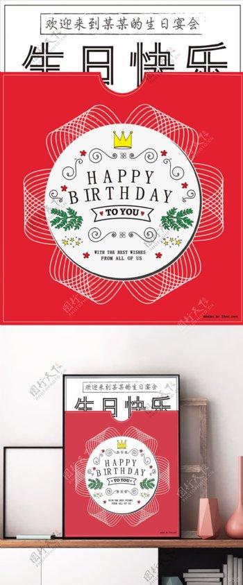 简约红色生日宴会水牌海报