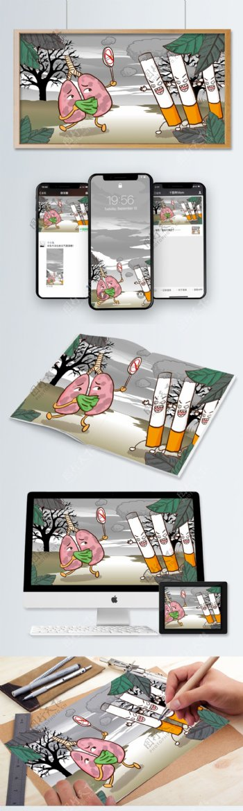 禁止抽烟污染环境手绘原创插画