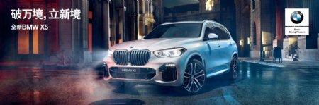 宝马BMWX5背板