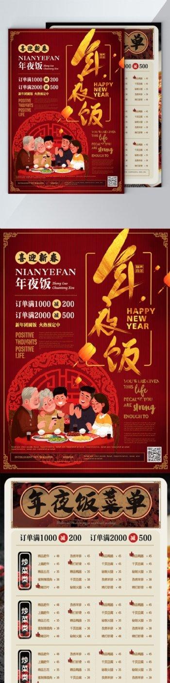 简约新中式年夜饭菜单