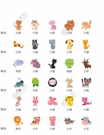 可爱小动物图标矢量UI素材IC
