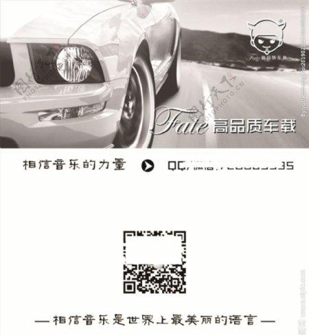 车载cd名片源文件