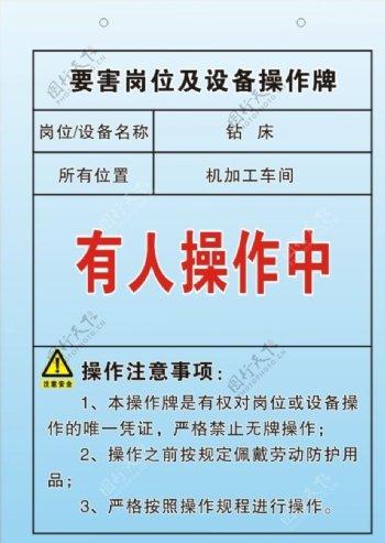 压力机钻床操作规程