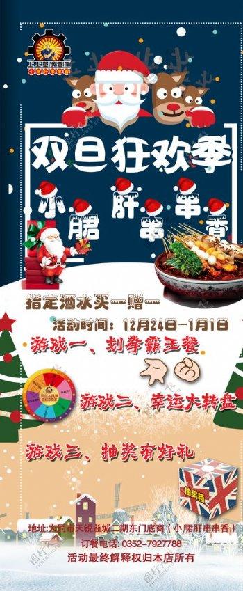 圣诞活动饭店展架