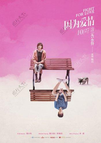 电影因为爱情女生版预告海报分层