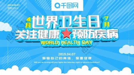 原创c4d世界卫生日展板