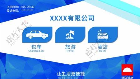 蓝色商务活动包车旅游酒店广告牌