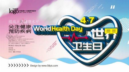 世界卫生日展板卫生日