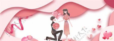 520求婚banner背景图