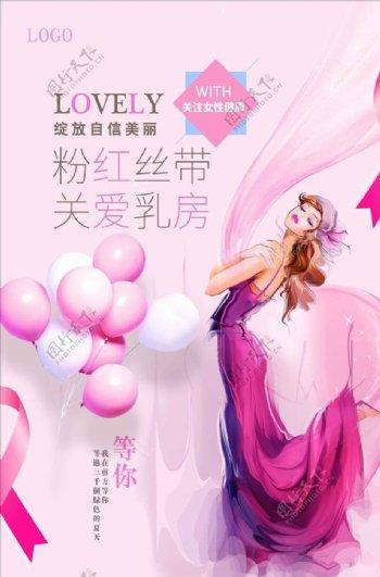 关爱女性健康关爱乳房妇科海报