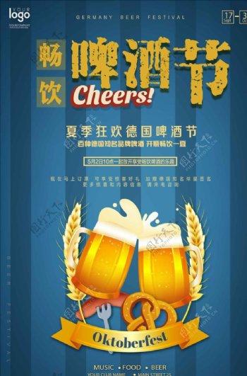 蓝色渐变金色插画啤酒杯夏季畅饮