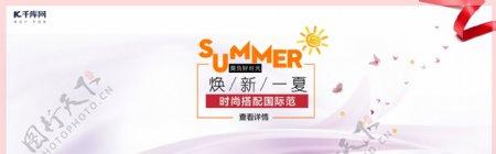 电商淘宝夏季钟表促销模板PSD海报banner