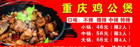 重庆鸡公煲