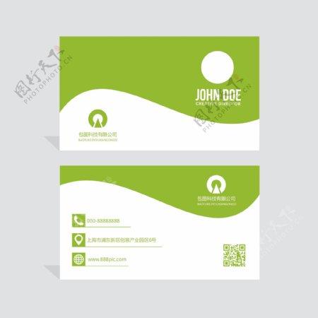 草木绿企业名片图片