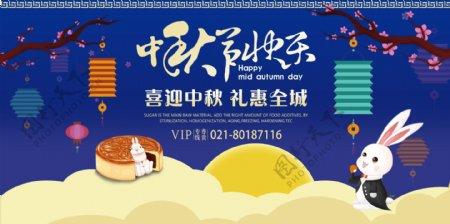 中秋节快乐节日展板