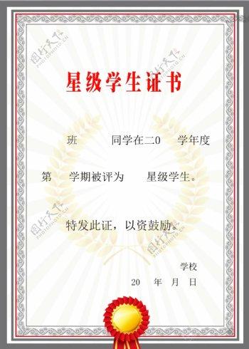星级学生证书