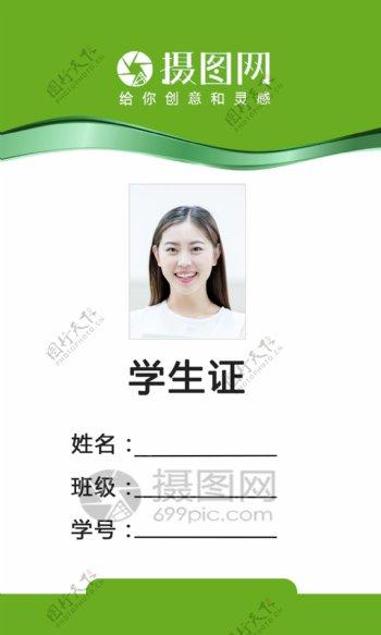 清新绿色时尚学生证