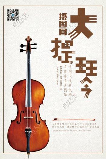 大提琴培训海报