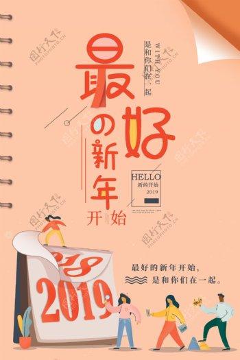2019最好的新年新年节日海报