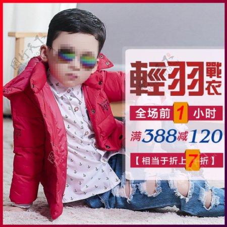 男童装羽绒服促销淘宝主图