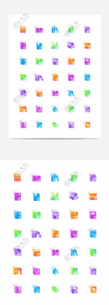 彩色渐变书籍图标icons