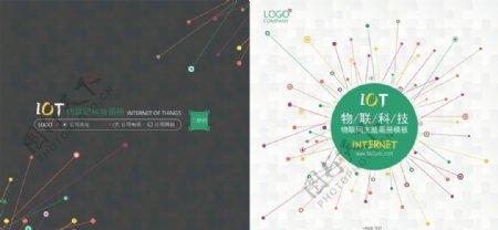 炫彩物联网科技公司画册封面设计