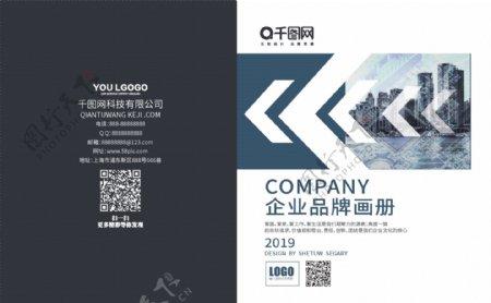 简洁风通讯企业蓝色通用画册封面设计
