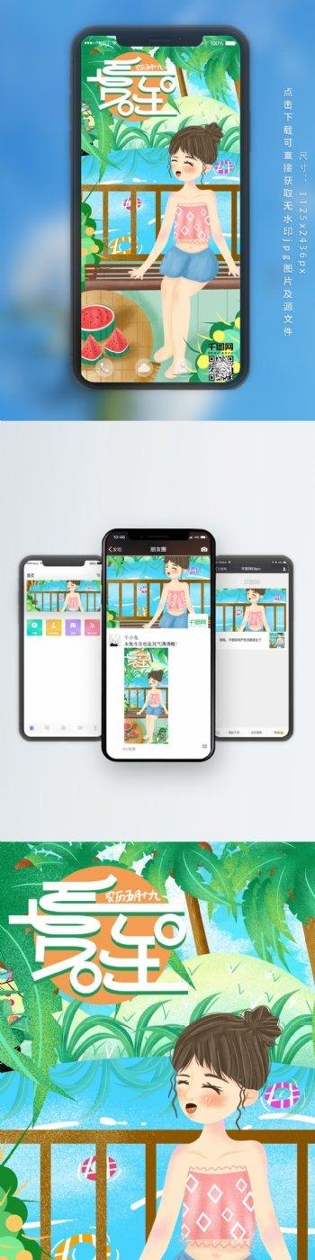 清新肌理夏至4手机用图设计