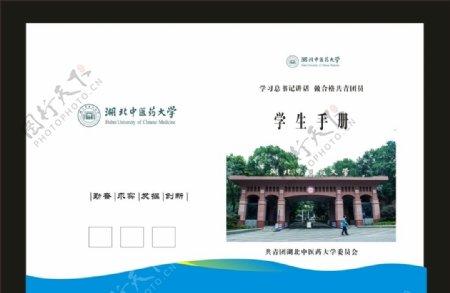 蓝色封面湖北省中医院之二设计