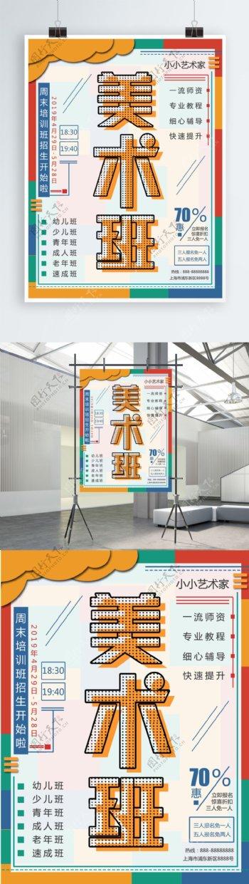 原创设计美术班培训班招生海报