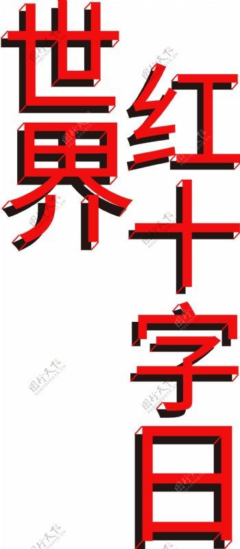 原创设计世界红十字日艺术字