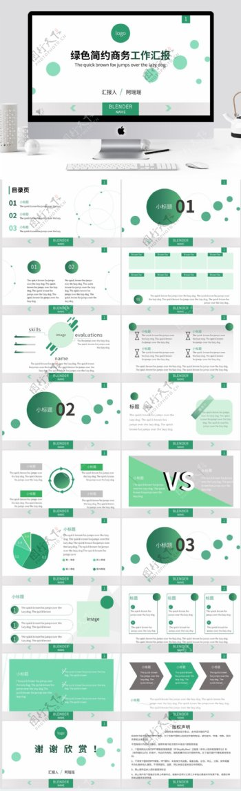 绿色简约商务工作汇报模板