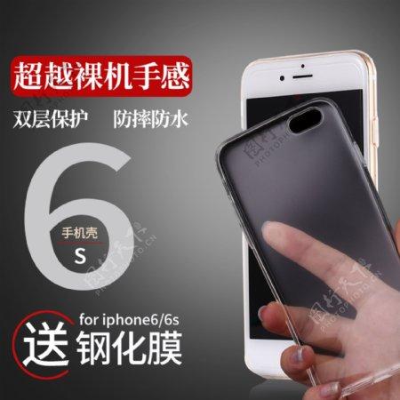 苹果iPhone6s手机壳主图