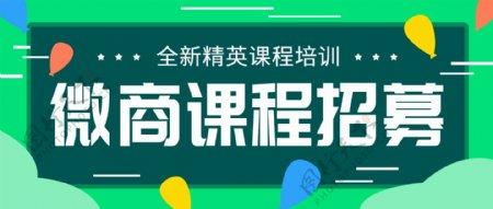 绿色卡通气球微商课程公众号封面